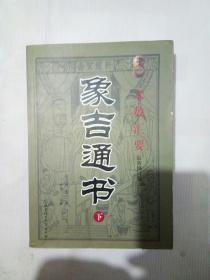象吉通书下册(内页干净无笔画)