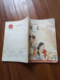 六年制小學課本(試用本)語文  第九冊  品如圖  21號柜