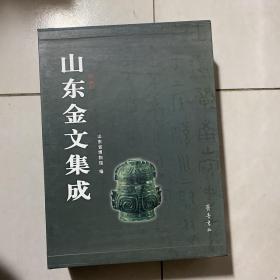山东金文集成(上、下册)