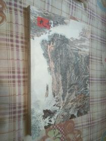 北京九歌2011秋艺术品拍卖会:中国书画二