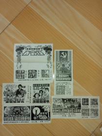 史红霞,黑白版画5张,已出版过