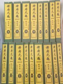 册府元龟:校订本 (1-12卷)共17册   中华书局  实物拍照  请看图