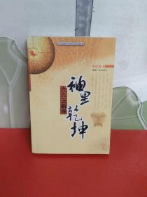 中国古代哲学研究文萃:袖里乾坤