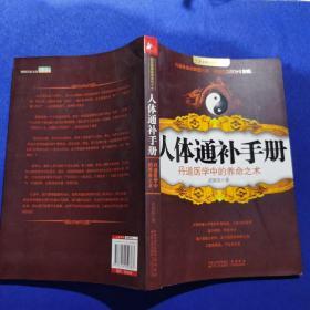 人体通补手册:丹道医学中的养命之术