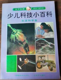大不列颠少儿科技小百科(全5册) 1生活科学 2生命科学 3自然科学 4应用科学 5地球科学