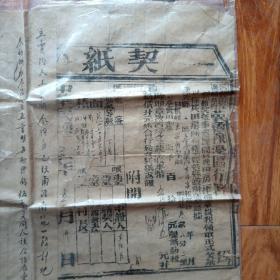 冀鲁豫边区行署契纸(筑先县)。