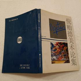 倪贻德美术论集(32开)平装本,1993年一版一印