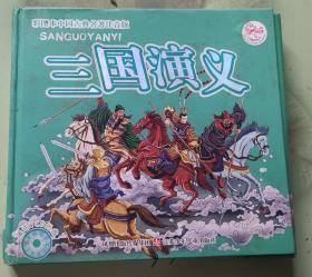 三国演义 彩图本中华古典名著注音版