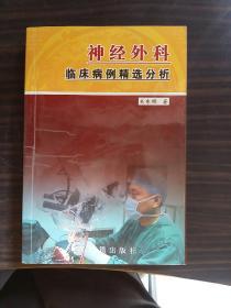 神经外科临床病例精选分析