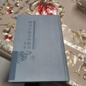 明清法制史料辑刊  第一编第一册