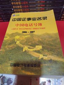 中国企事业名录