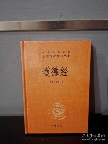 道德经(中华经典名著全本全注全译)