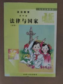 九年义务教育 法制教育 第四册 法律与国家