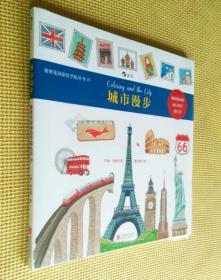 城市漫步 秘密花园图绘学院丛书 19
