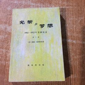 光荣与梦想1932~1972年美国社会实录(第二册)