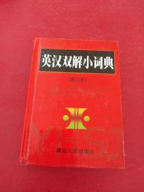 英汉双解小词典(修订本)