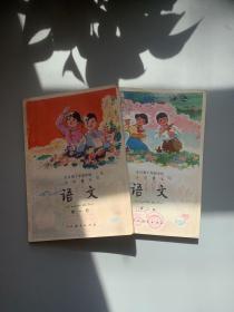 全日制十年制学校小学课本(试用本)语文 第一二册 两本合售
