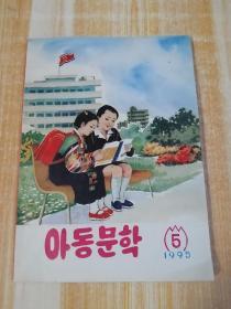 朝鲜原版-儿童文学1995年第5期아동문학1995년5월호(朝鲜文)