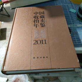 中国收藏拍卖年鉴2011