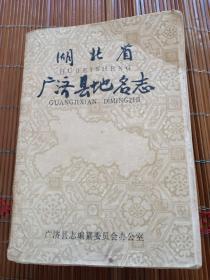 湖北省广济县地名志。广济今为武穴市。仅印三千册。