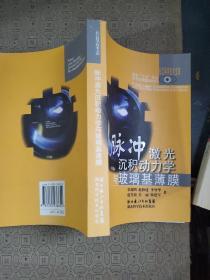 脉冲激光沉积动力学与玻璃基薄膜 书店库存新书