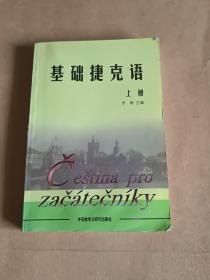 基础捷克语(上)
