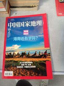 中国国家地理2013总第628