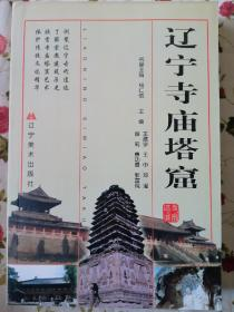 辽宁寺庙塔窟