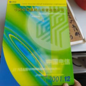 中国电信集团山东省电信公司 电话卡(全四枚/套,有带面值)