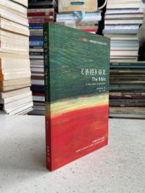 《圣经》纵览:The Bible: A Very Short Introduction——是一本内容深沉、年代久远的记录。它已经有了两千多年的历史,部分内容被译为两千多种语言,是全球最畅销的书;它影响了西方文化方方面面的发展,塑造了无数人的生活观和价值观。《圣经》如此巨大的力量究竟从何而来?