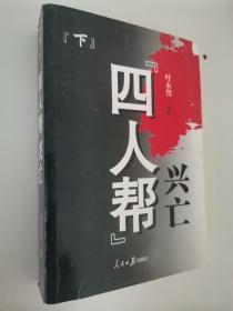 """四人帮""兴亡(下册)"