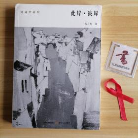 此岸·彼岸:吴冠中研究(平装宽版16开本)