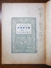 不妄不欺斋之一千四百七十二:诗人任钧1950年签名本《新中国万岁》(1950年初版2000册),签赠哈华