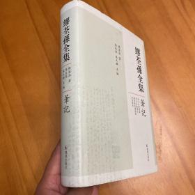精装护封:缪荃孙全集.笔记(2013年一版一印,非馆藏。品好)