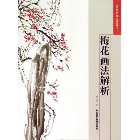 中国画艺术经典丛书 梅花画法解析❤ 龚心甫 著 北京工艺美术出版社9787514005714✔正版全新图书籍Book❤