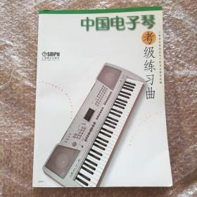 中国电子琴考级练习曲