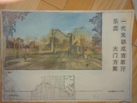 一代天骄成吉思汗乐园大门设计方案,手绘设计稿