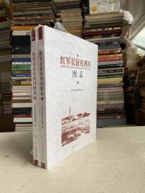 红军长征在四川图志(上下)——该书通过对红军长征经过四川时,在相关十来个市、州及县(区)留下的遗址、足迹和相关资料进行的比较系统的清理、考证、研究,加上大量图片资料,图文并茂地完整、集中反映了红军长征在四川的历史过程。在2016年红军长征胜利80周年之际,该书对于丰富红军长征研究著述和四川红色文化、弘扬伟大的红军精神具有重要意义;