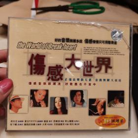 全新未开封音乐CD光盘:伤感大世界  2VCD