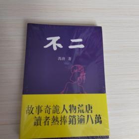 成事 冯唐品读曾国藩嘉言钞(不二)