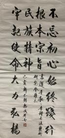 中国文联党组书记、副主席胡振民题词(保真)