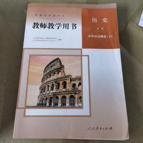 普通高中教科书 教师教学用书:历史(必修)中外历史纲要 下