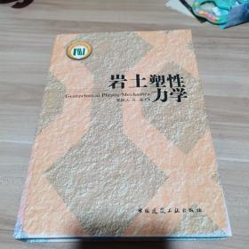 岩土塑性力学(内页干净,精装)
