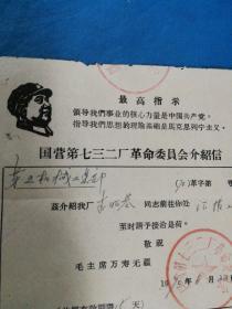 文革介绍信  1070年国营第七三二厂革命委员会介绍信———带毛主席像及毛主席语录