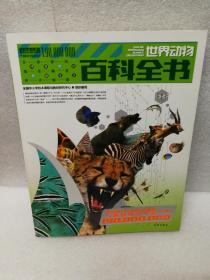1.9亿学生必读书 世界动物百科全书