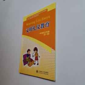 文明礼仪教育 小学一年级~三年级(全一册)