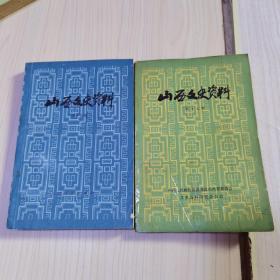 山西文史资料第15辑,第17辑,两本合售