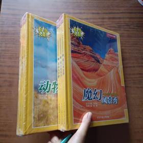 中国国家地理博物百科丛书1-6(全六册)