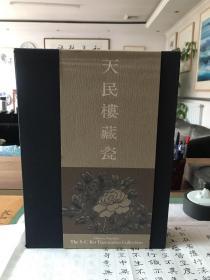天民楼藏瓷(两册全)品好
