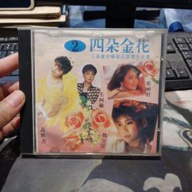 四朵金花2 CD